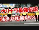 【ウリナラ最強伝説】 法律よりも勝るもの! thumbnail