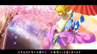 【UTAU音源配布】花は桜木、人は君【戯白メリー 太神楽】