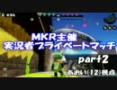 【Splatoon】MKR主催実況者プライベートマッチ part2【あおい視点】 thumbnail