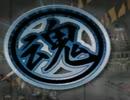 魔王魂 イベント ロック52
