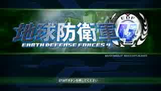 【地球防衛軍4】EARTH DEFENSE FORCES4 初見実況プレイ1