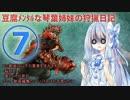 【SE見習い】豆腐メンタルな琴葉姉妹の狩猟日記⑦【紅兜アオアシラ】