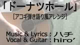 【オケ・コード有】ドーナツホール-アコギアレンジ-【歌&演奏】
