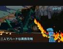 【Minecraft】二人でハードな黄昏攻略 part6【ゆっくり実況】