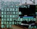 初音ミクがガンダムWのOPで埼玉高速鉄道・南北線・東急目黒線の駅名歌う