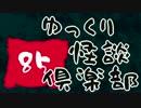 【ちょい怖】 ゆっくり怪談倶楽部 【第85回】