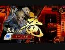 【戦国大戦】新ロリ五郎八ちゃんをprprする56回目【正五位B】 thumbnail