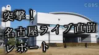 [ミリオン3rd]突撃!名古屋ライブ直前レポート!