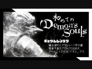 卍【実況】初めてのデモンズソウル_01