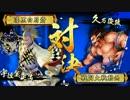 【斬撃vs相撲】老いた散華使いの奮闘記【その48】