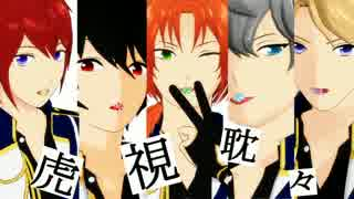【MMDあんスタ】虎視眈々 -  Knights
