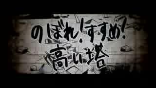 【UTAUカバー+UST配布】のぼれ!すすめ!高い塔【虎牙音おゆぽ】