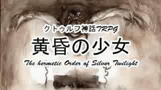 【クトゥルフTRPG】黄昏の少女 1920sアメ