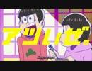 キリン メッツCM 「おそ松さん シコ松」 篇