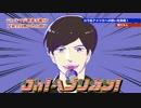 【手描き】マジ歌松 thumbnail