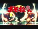 【おそ松さん】新OPでリアルチョロ松がヲタ芸してみたwww thumbnail