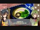 【刀剣乱舞】第8回◆茶碗蒸し【料理実況】 thumbnail