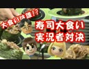 第94位:寿 司 大 食 い 実 況 者 対 決 thumbnail