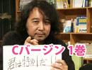 Cバージン1巻 1/2|山田玲司のマンガ家教室