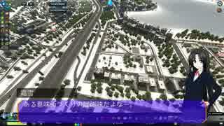 【Cities:Skylines】戸月町開発日誌 III(