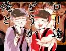 【手描きおそ松さん】吉l原lラメlントl+α【合松】 thumbnail