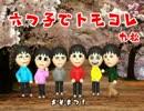 【おそ松さん】六つ子でトモダチコレクション新生活⑨【ゆっくり実況】