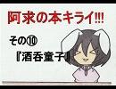 阿求の本キライ!!!その⑩『酒呑童子』 thumbnail