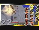 【Minecraft】マイクラの全ブロックでピラミッド Part22【ゆっくり実況】