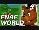 【翻訳実況】オレ達がアニマトロニクスだ!『FNAF WORLD』 難易度:HARD #1