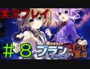 【実況プレイ】 激次元タッグ ブラン+ネプテューヌVSゾンビ軍団 #8