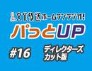 【#16】文化放送ホームランラジオ!パっとUP