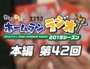 【第42回】れい&ゆいの文化放送ホームランラジオ!