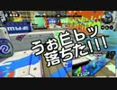 【ガルナ/オワタP】スプラトゥーン 1on1 ガチマッチ【vs セピア(-ω-) 3】