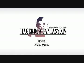 【FF14】死んだらハゲルガファンタジーXIV:新生エオルゼア【実況】07