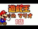 遊戯王withマリオ1話