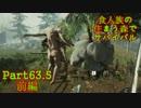 【実況】食人族の住まう森でサバイバル【The Forest】part63.5前編