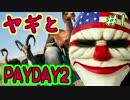 【実況】ヤギとPAYDAY2が混ざった危険。 01