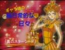 【MAD】4話「真のスターシード」【はじおう】