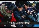 【中国1分間】中国でネット民が約7億突破