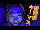 機関車キーマス3駅目 thumbnail