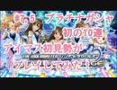 【デレステ】アイマス初見勢が初のプラチナ10連ガシャ!! #7,5【実況】