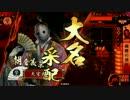 【戦国大戦】 決めるぞ!下剋上 #1475 vs猛獣入道 thumbnail