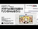 オワタP feat.初音ミク&巡音ルカ「リンちゃんなう!」 / ニンテンドー3DSテーマ ニコニコアレンジ