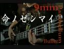 9mm Parabellum Bullet / 命ノゼンマイ 弾いてみた bass cover thumbnail