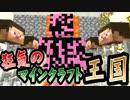 【協力実況】狂気のマインクラフト王国 Part25【Minecraft】 thumbnail