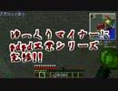 【Minecraft】ゆっくりマイナーにgdgd工業 最終回