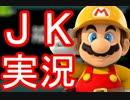 【実況】世界が造るマリオ!?スーパーマリオメーカーをプレイ!part7 thumbnail