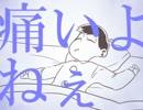 カラ松が夢に閉じこもる話② thumbnail