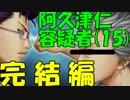 【実況】阿久津君、俺のモノになれ!!part.完【テニスの王子様】