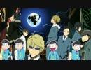 【替え歌】おそ松さんOP2を声真似で歌ってみた【デュラララ】 thumbnail